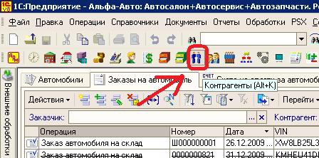 1с автосалон автосервис автозапчасти инструкция курсы 1с для программистов и системных администраторов