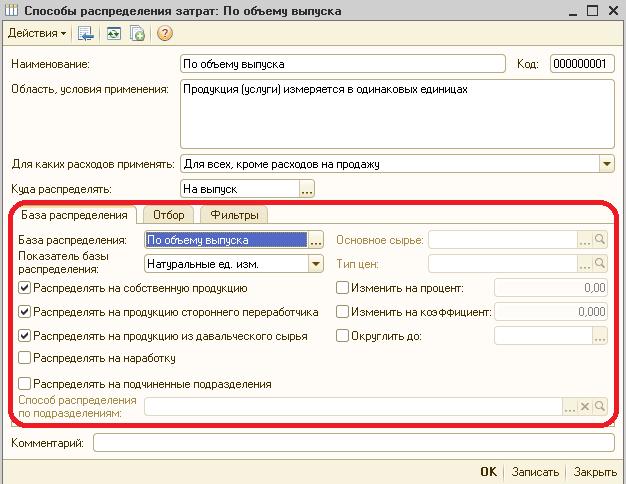 1с упп настройка способов распределения затрат организации настройка windows 2008 r2 и 1с